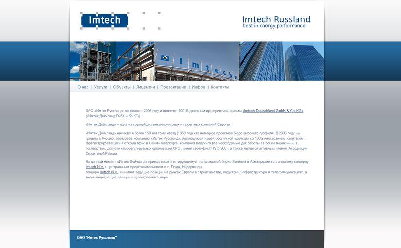 Сайт imtech.ru